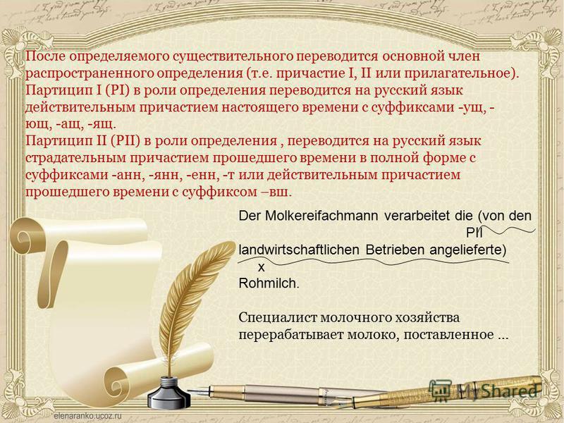 После определяемого существительного переводится основной член распространэнного определения (т.е. причастие I, II или прилагательное). Партицип I (PI) в роли определения переводится на русский язык действительным причастием настоящего времени с суфф