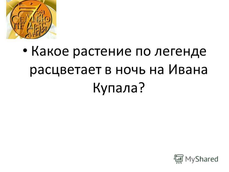 Какое растение по легенде расцветает в ночь на Ивана Купала?