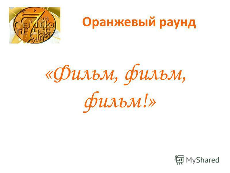 Оранжевый раунд «Фильм, фильм, фильм!»