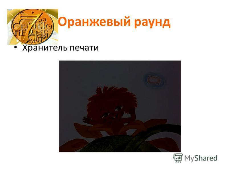 Оранжевый раунд Хранитель печати