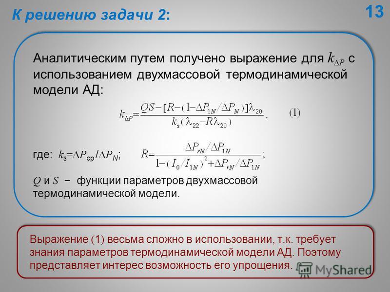 Аналитическим путем получено выражение для k P с использованием двухмассовой термодинамической модели АД: Выражение ( 1 ) весьма сложно в использовании, т.к. требует знания параметров термодинамической модели АД. Поэтому представляет интерес возможно