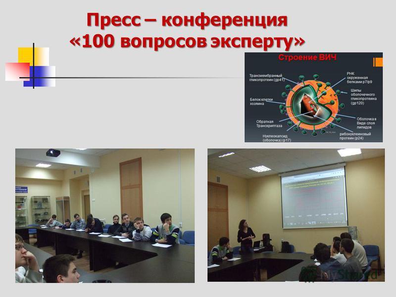 Пресс – конференция «100 вопросов эксперту»