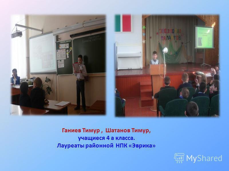 Ганиев Тимур, Шатанов Тимур, учащиеся 4 а класса. Лауреаты районной НПК «Эврика»