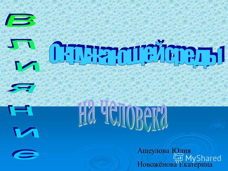 Ащеулова Юлия Новожёнова Екатерина