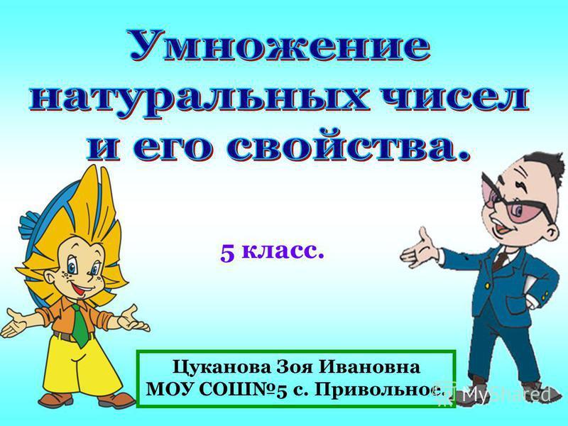 5 класс. Цуканова Зоя Ивановна МОУ СОШ5 с. Привольное.