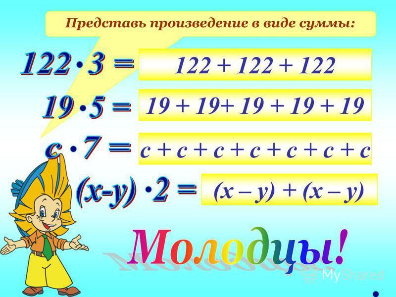 Представь произведение в виде суммы: 122 + 122 + 122 19 + 19+ 19 + 19 + 19 с + с + с + с + с + с + с (х – у) + (х – у)
