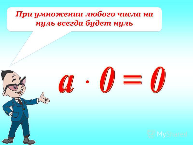 При умножении любого числа на нуль всегда будет нуль