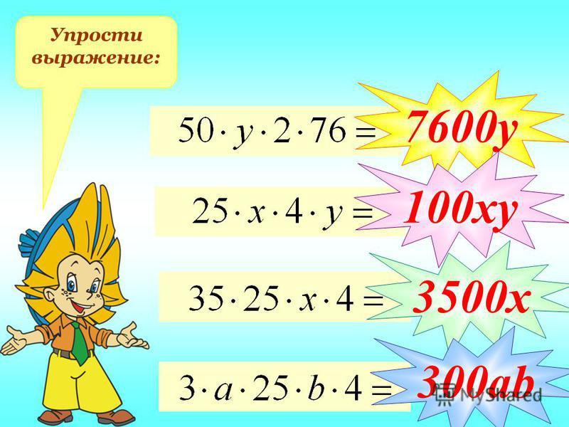 Упрости выражение: 7600 у 100 ху 3500 х 300 аb
