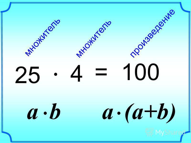 множитель произведение 25 4 = 100 a(a+b)ab