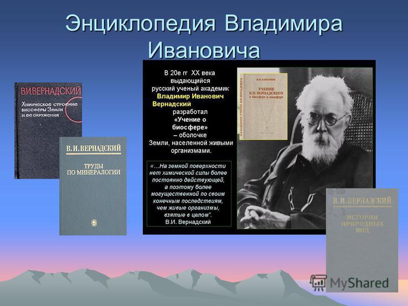 Энциклопедия Владимира Ивановича
