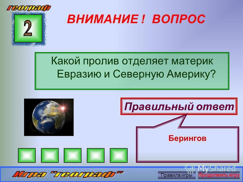 ВНИМАНИЕ ! ВОПРОС Какие полезные ископаемые распространены в западной Сибири? Правильный ответ Нефть, газ Правила игры Продолжить игру