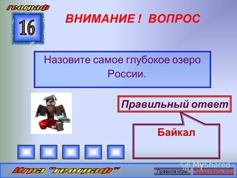 ВНИМАНИЕ ! ВОПРОС Что такое фён? Правильный ответ Местный тёплый ветер на Кавказе Правила игры Продолжить игру