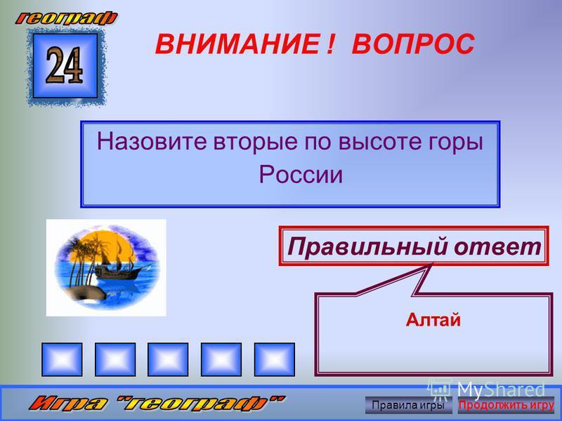 ВНИМАНИЕ ! ВОПРОС Сколько времени в Якутске (8 ч.п.), если в Москве 10 часов? Правильный ответ 16 часов Правила игры Продолжить игру