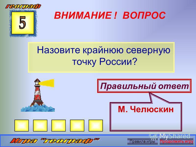 ВНИМАНИЕ ! ВОПРОС Какова площадь России? Правильный ответ 17,1 млн.кв.км Правила игры Продолжить игру