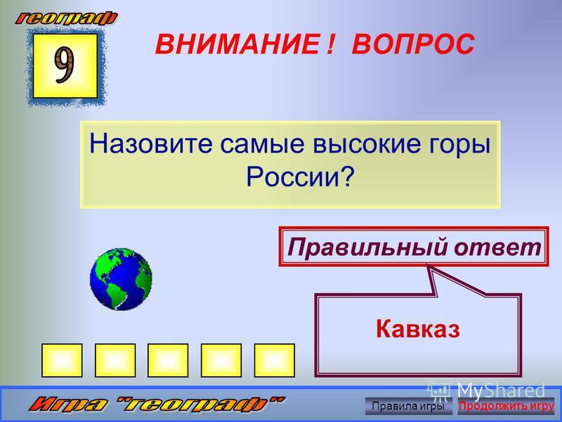 ВНИМАНИЕ ! ВОПРОС Назовите крайнюю северную точку России? Правильный ответ М. Челюскин Правила игры Продолжить игру