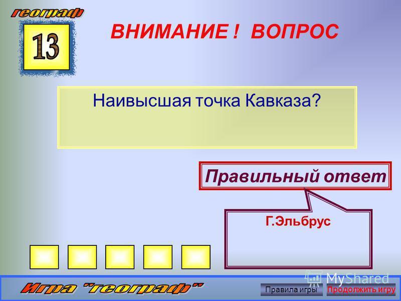 ВНИМАНИЕ ! ВОПРОС Назовите самые высокие горы России? Правильный ответ Кавказ Правила игры Продолжить игру