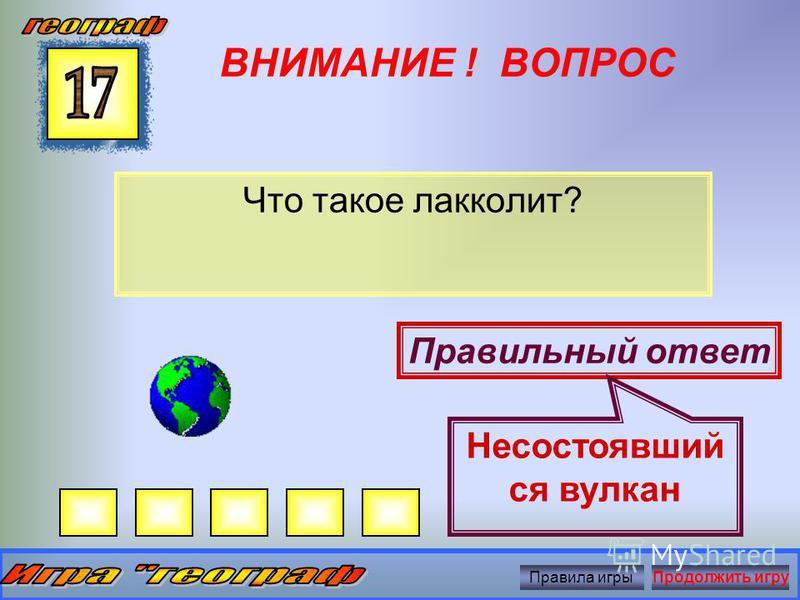 ВНИМАНИЕ ! ВОПРОС Наивысшая точка Кавказа? Правильный ответ Г.Эльбрус Правила игры Продолжить игру