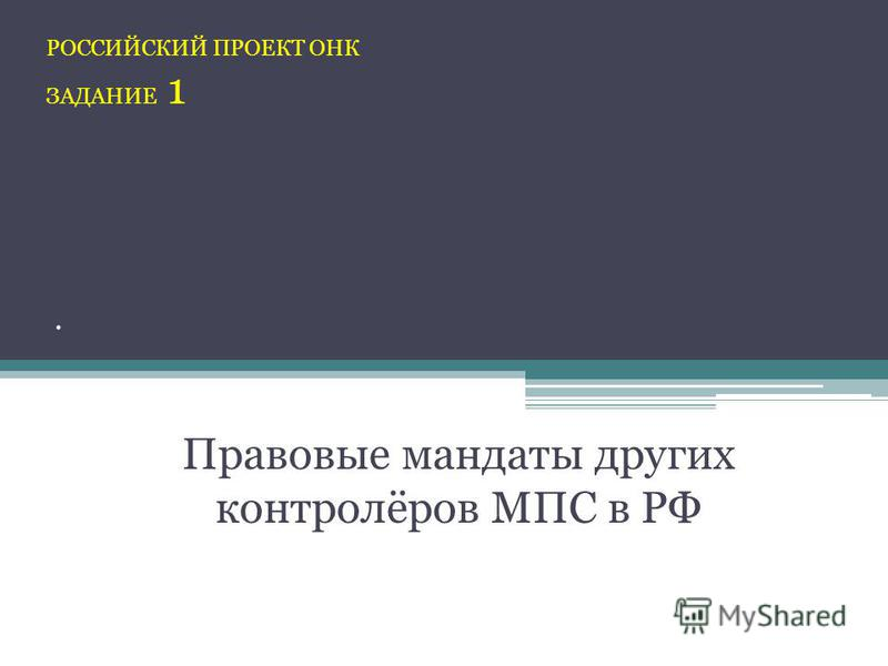 . Правовые мандаты других контролёров МПС в РФ РОССИЙСКИЙ ПРОЕКТ ОНК ЗАДАНИЕ 1