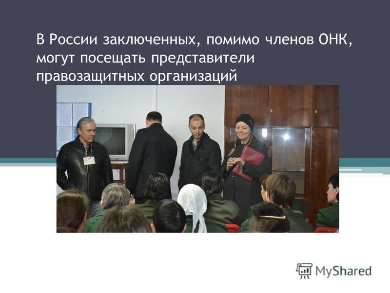 В России заключенных, помимо членов ОНК, могут посещать представители правозащитных организаций