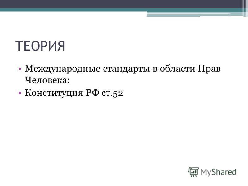 ТЕОРИЯ Международные стандарты в области Прав Человека: Конституция РФ ст.52