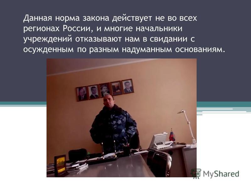 Данная норма закона действует не во всех регионах России, и многие начальники учреждений отказывают нам в свидании с осужденным по разным надуманным основаниям.