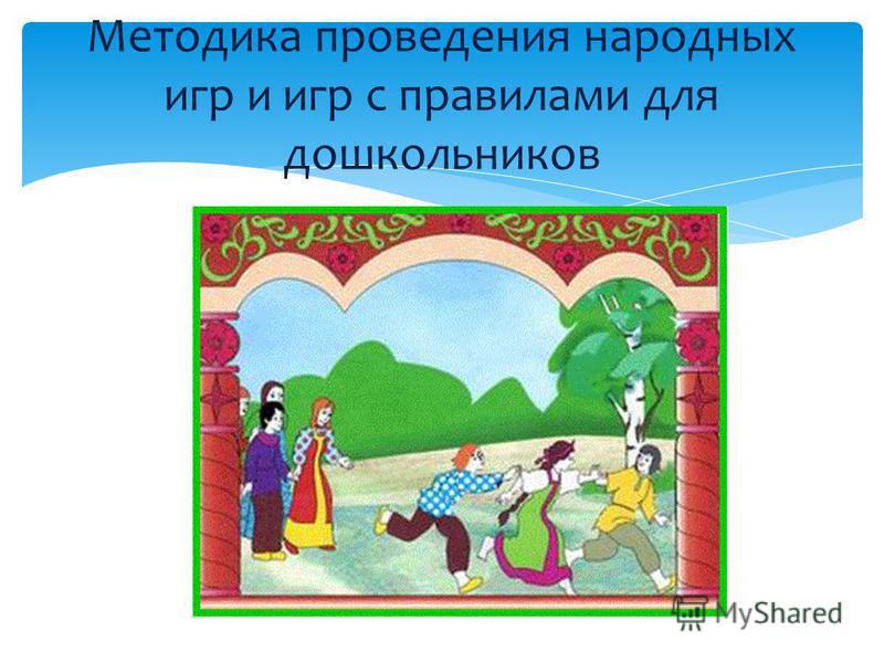 Методика проведения народных игр и игр с правилами для дошкольников