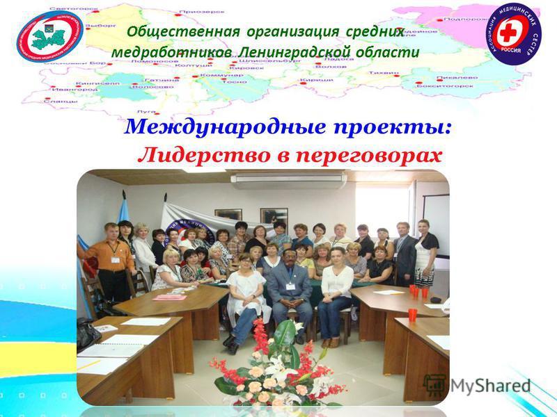 Общественная организация средних медработников Ленинградской области Международные проекты: Лидерство в переговорах