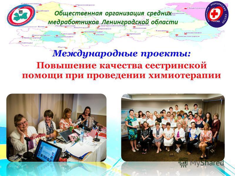 Общественная организация средних медработников Ленинградской области Международные проекты: Повышение качества сестринской помощи при проведении химиотерапии