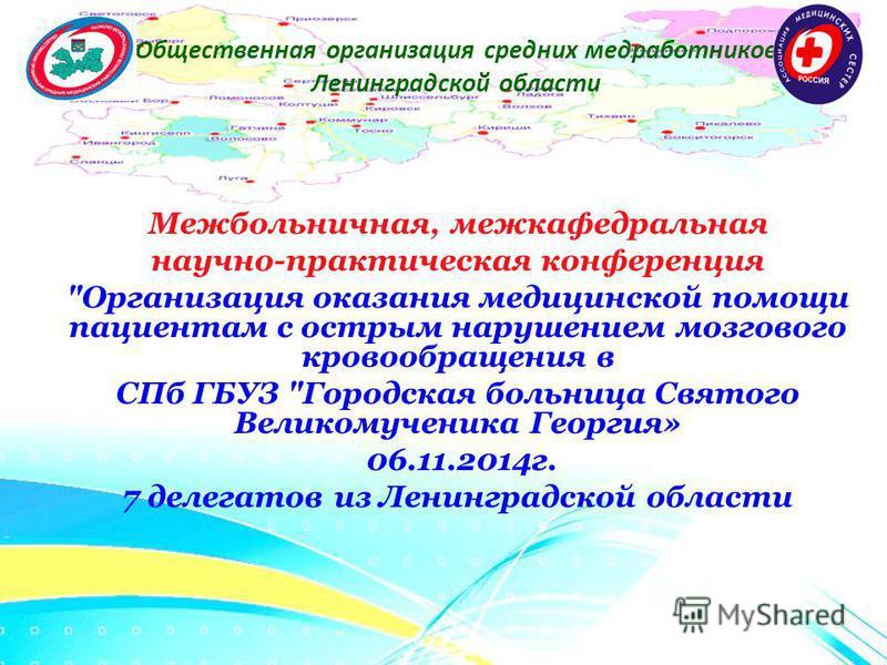 Общественная организация средних медработников Ленинградской области Межбольничная, межкафедральная научно-практическая конференция