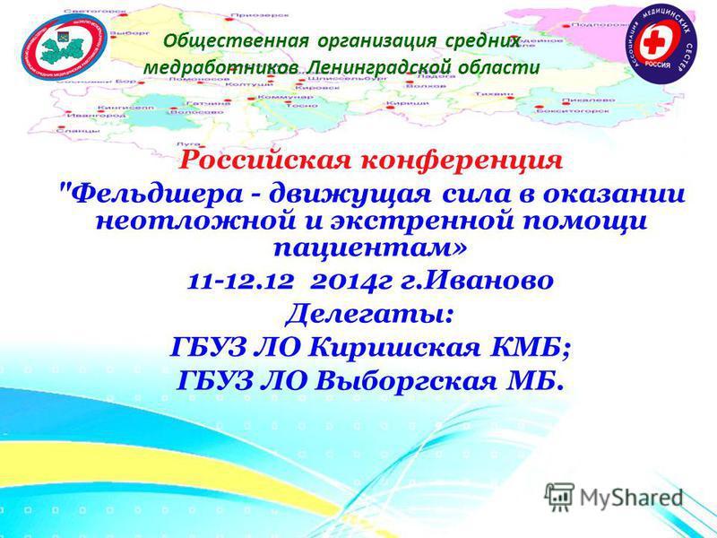 Общественная организация средних медработников Ленинградской области Российская конференция