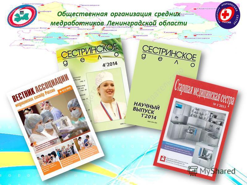 Общественная организация средних медработников Ленинградской области