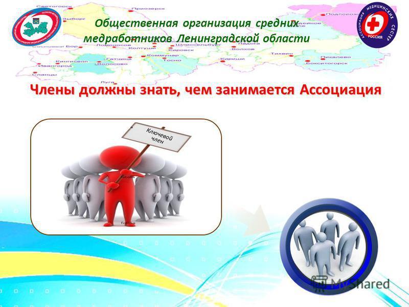 Члены должны знать, чем занимается Ассоциация Ключевой член