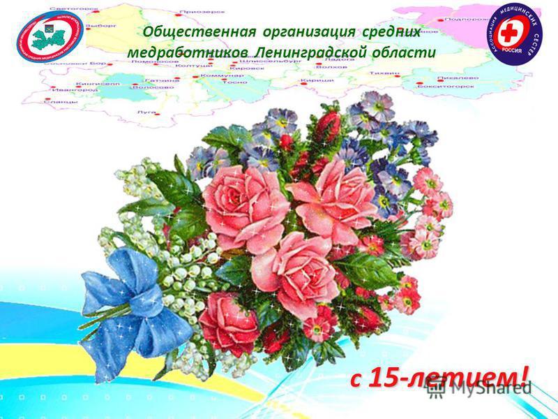 Общественная организация средних медработников Ленинградской области с 15-летием!