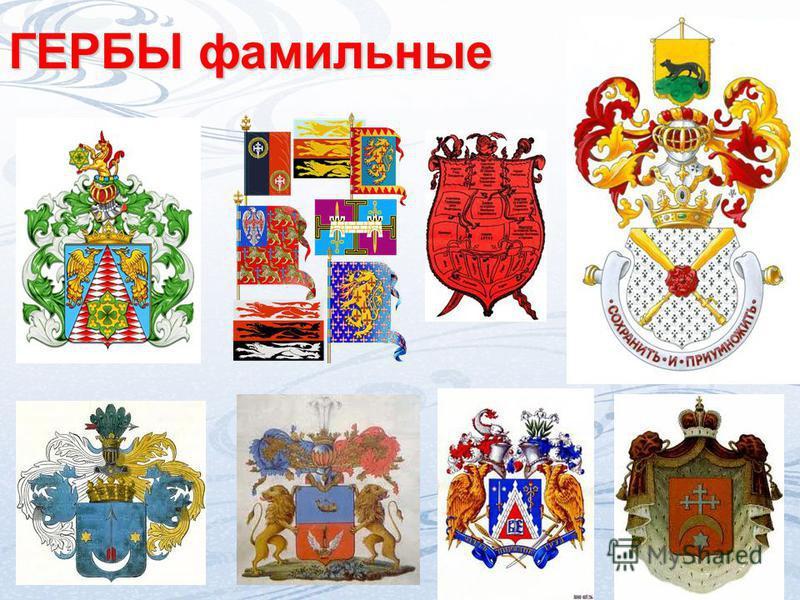 Геральдические цвета Все изображения в гербе делаются с помощью финифтей, металлов и мехов, которые могут изображаться как краскою так и графически, т.е. штрихами. Красный - символ храбрости, мужества и неустрашимости. Голубой Голубой - символ красот