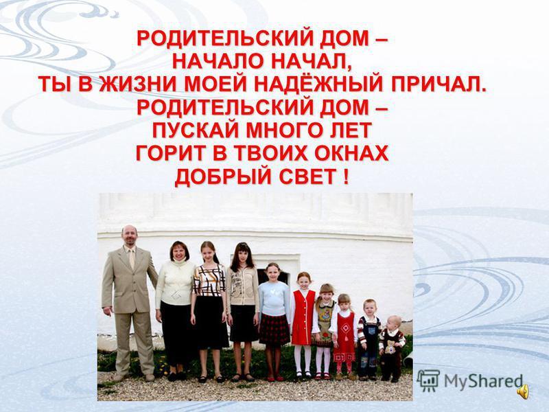 Семейные ценности. ВЗАИМОВЗАИМО