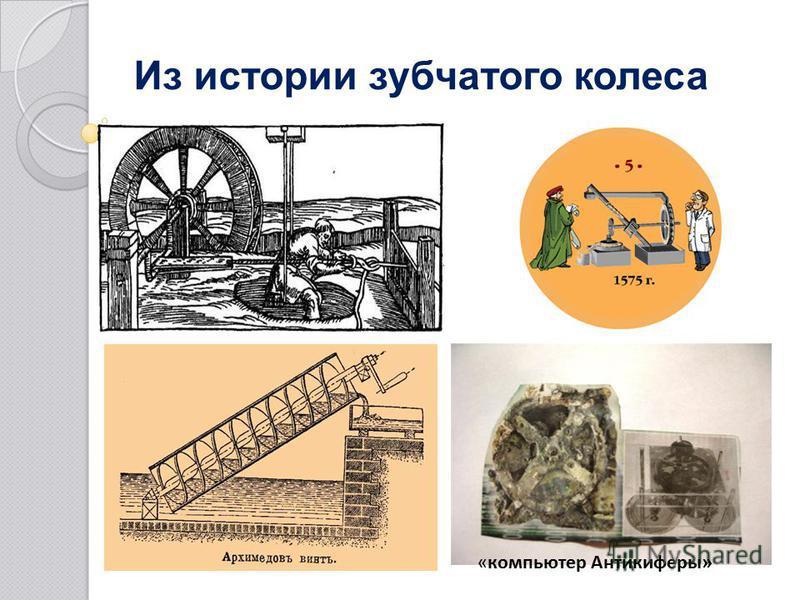 Из истории зубчатого колеса «компьютер Антикиферы»