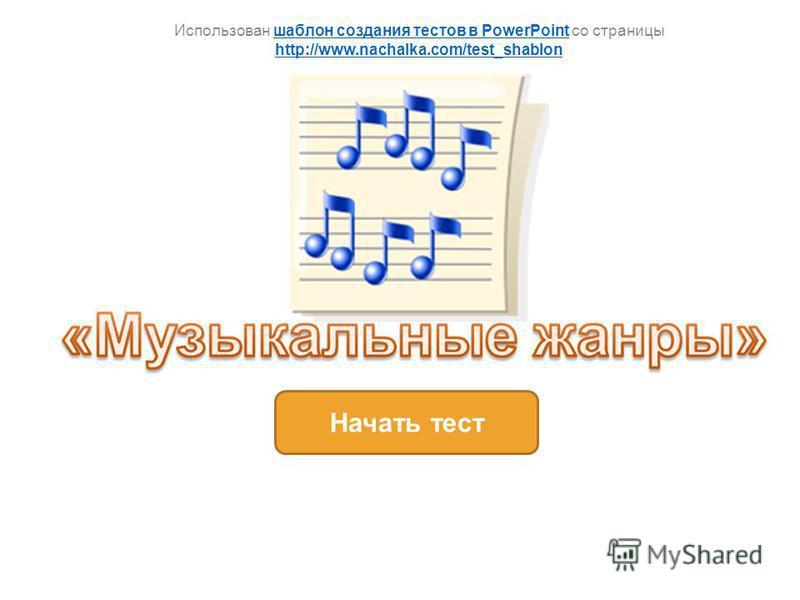 Начать тест Использован шаблон создания тестов в PowerPoint со страницы http://www.nachalka.com/test_shablonшаблон создания тестов в PowerPoint http://www.nachalka.com/test_shablon