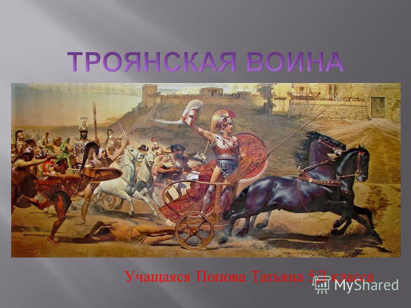 Учащаяся Попова Татьяна 5 Д класса