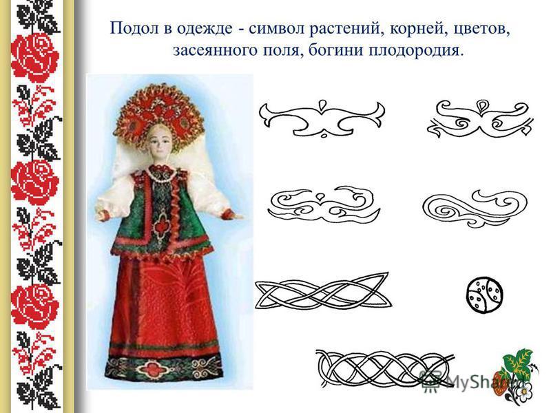 Подол в одежде - символ растений, корней, цветов, засеянного поля, богини плодородия.