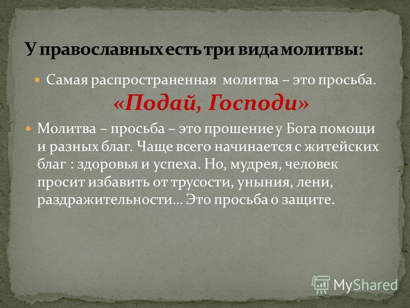 Слово православие означает умение правильно славить Бога.
