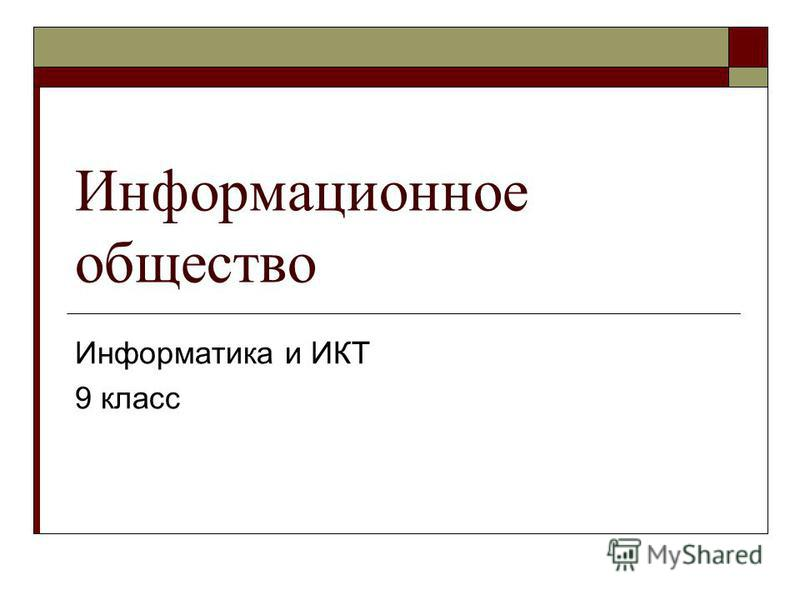 Информационное общество Информатика и ИКТ 9 класс