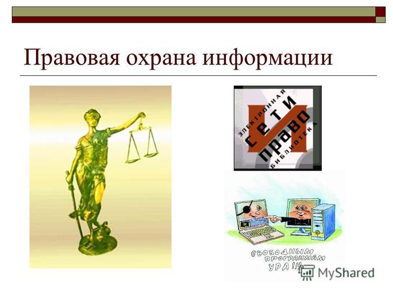Правовая охрана информации