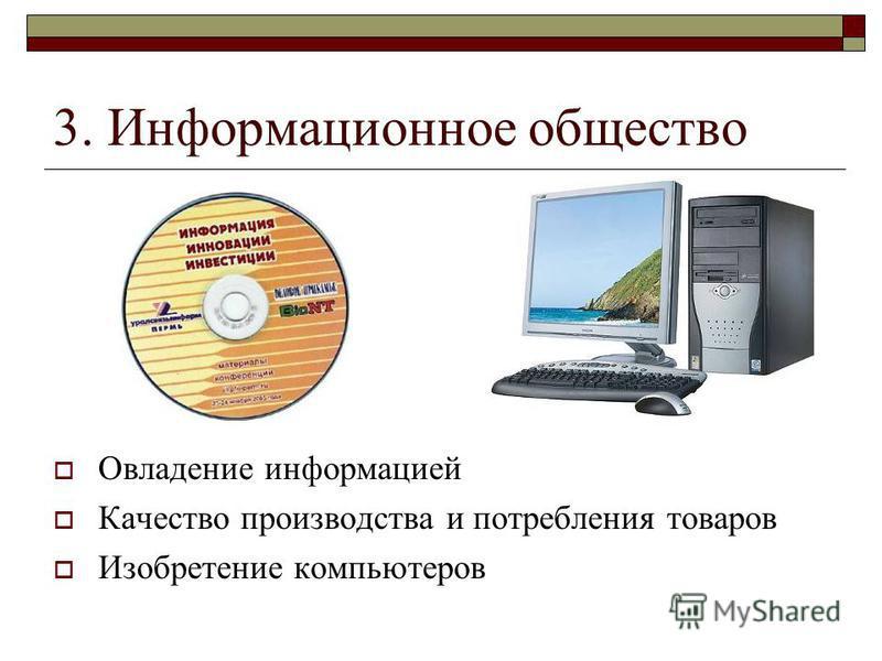 Презентация на тему Информационное общество Информатика и ИКТ  Информационное общество Овладение информацией Качество производства и потребления товаров Изобретение компьютеров