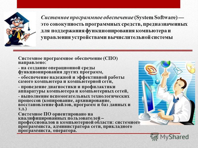 Системное программное обеспечение (System Software) это совокупность программных средств, предназначенных для поддержания функционирования компьютера и управления устройствами вычислительной системы Системное программное обеспечение (СПО) направлено: