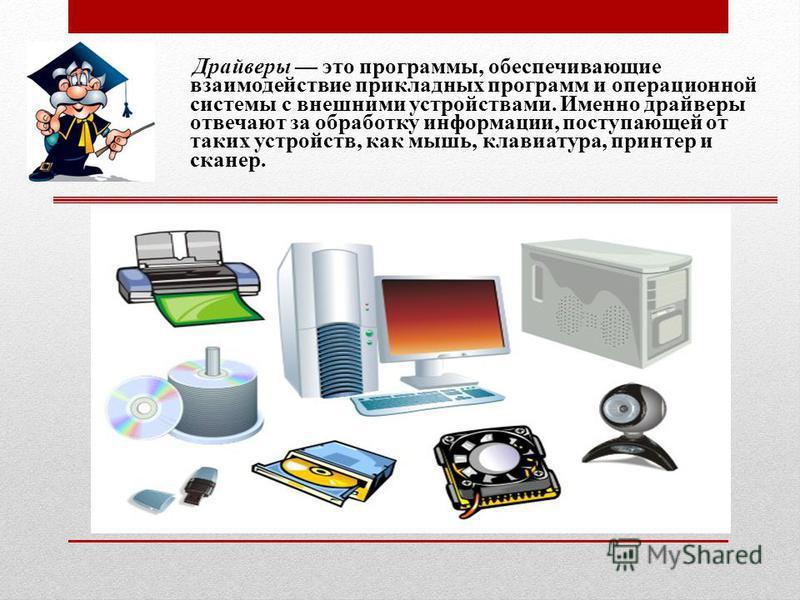 Драйверы это программы, обеспечивающие взаимодействие прикладных программ и операционной системы с внешними устройствами. Именно драйверы отвечают за обработку информации, поступающей от таких устройств, как мышь, клавиатура, принтер и сканер.