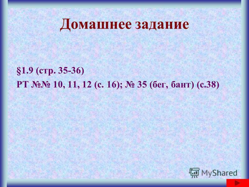 Домашнее задание §1.9 (стр. 35-36) РТ 10, 11, 12 (с. 16); 35 (бег, бант) (с.38)