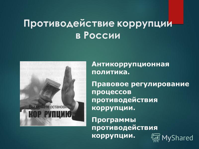 Противодействие коррупции в России Антикоррупционная политика. Правовое регулирование процессов противодействия коррупции. Программы противодействия коррупции.