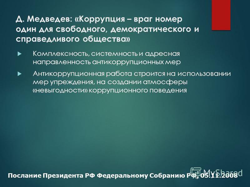 Д. Медведев: «Коррупция – враг номер один для свободного, демократического и справедливого общества» Комплексность, системность и адресная направленность антикоррупционных мер Антикоррупционная работа строится на использовании мер упреждения, на созд