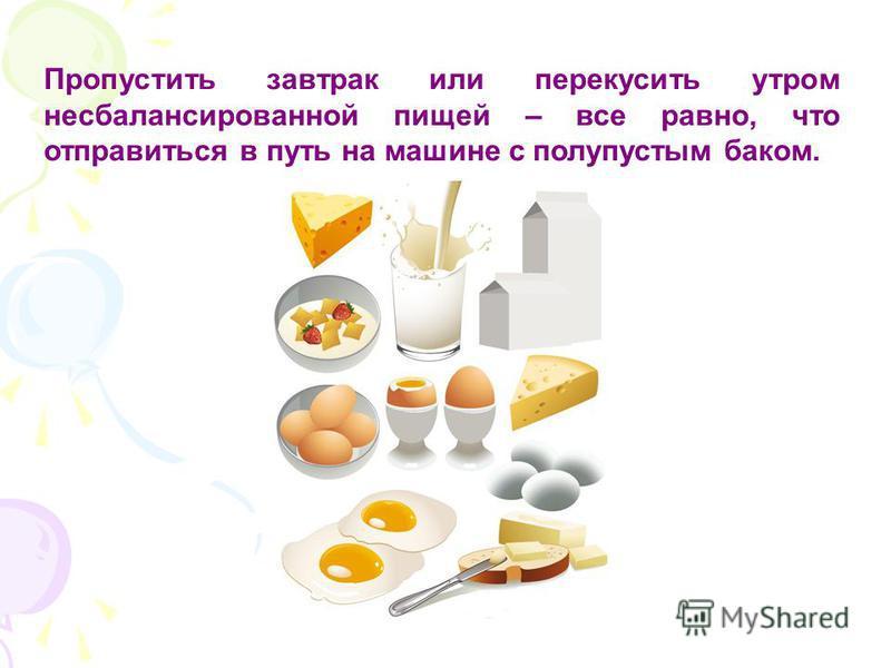 Пропустить завтрак или перекусить утром несбалансированной пищей – все равно, что отправиться в путь на машине с полупустым баком.