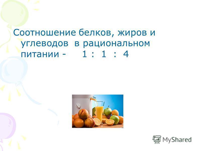 Соотношение белков, жиров и углеводов в рациональном питании - 1 : 1 : 4